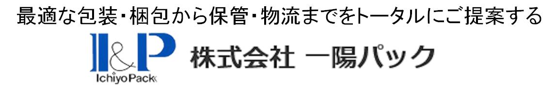 株式会社一陽パック